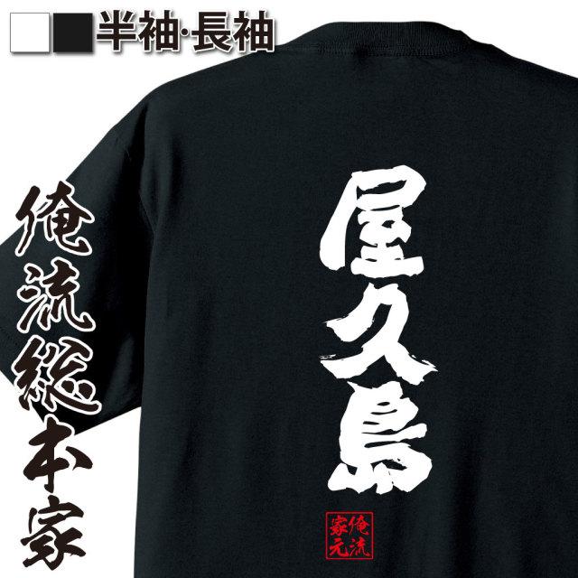 魂心Tシャツ【屋久島】