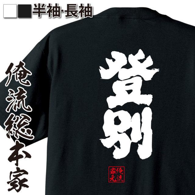 魂心Tシャツ【登別】
