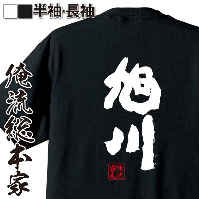 魂心Tシャツ【旭川】