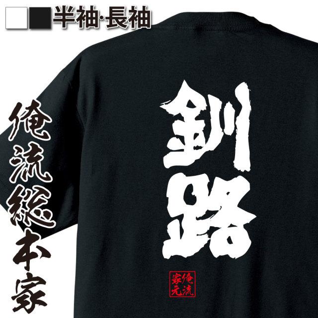 魂心Tシャツ【釧路】