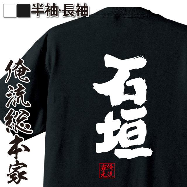 魂心Tシャツ【石垣】