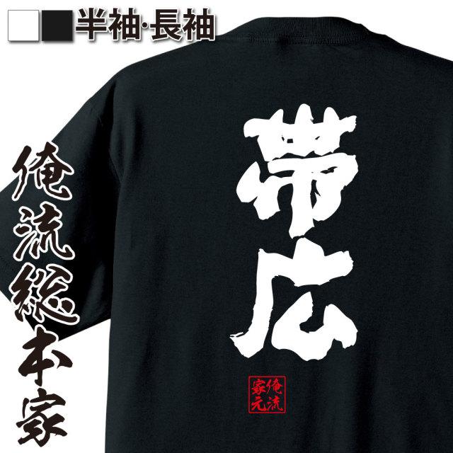 魂心Tシャツ【帯広】