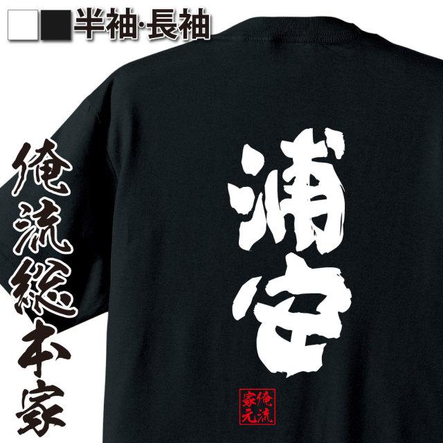 魂心Tシャツ【浦安】