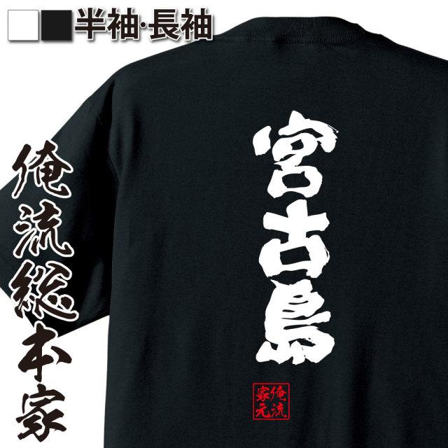 魂心Tシャツ【宮古島】
