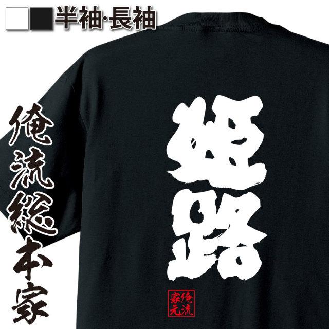 魂心Tシャツ【姫路】