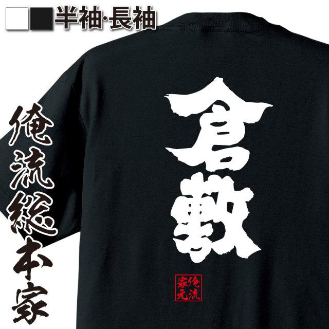 魂心Tシャツ【倉敷】