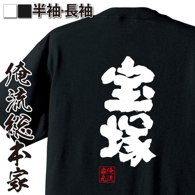 魂心Tシャツ【宝塚】