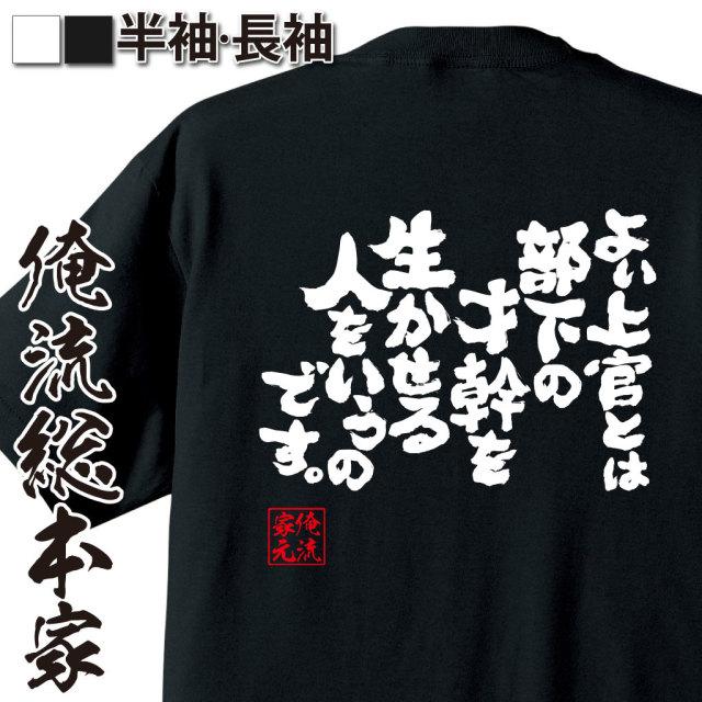 魂心Tシャツ【よい上官とは部下の才幹を生かせる人をいうのです。】