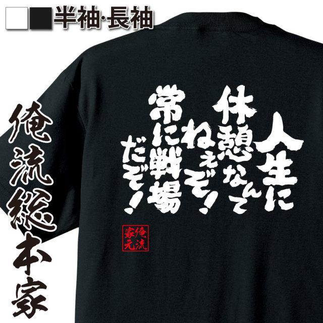 魂心Tシャツ【人生に休憩なんてねぇぞ!常に戦場だぞ!】