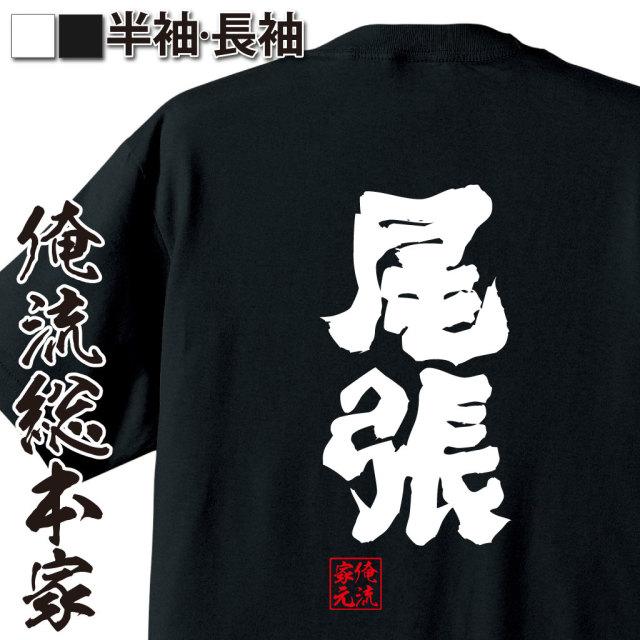 魂心Tシャツ【尾張】