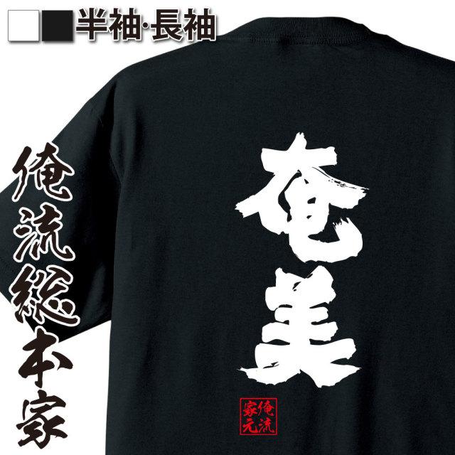 魂心Tシャツ【奄美】