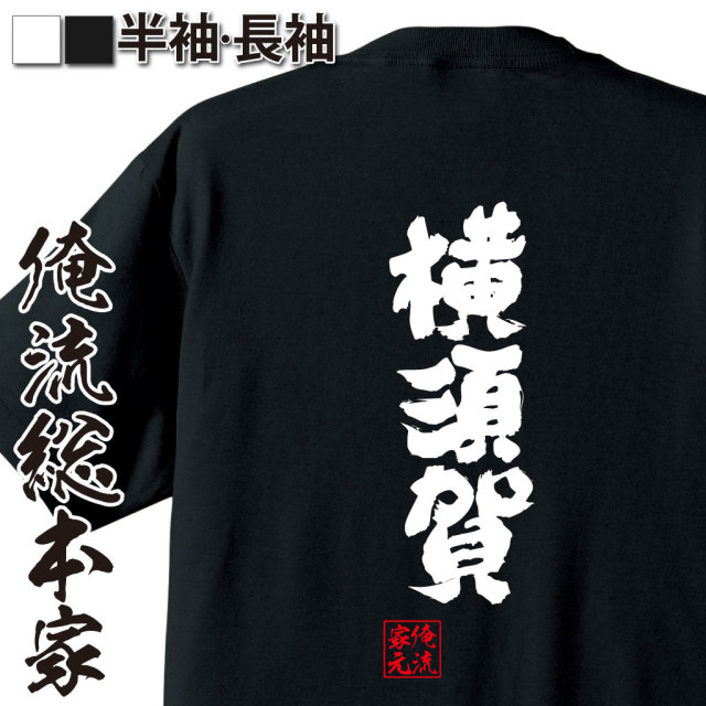 魂心Tシャツ【横須賀】