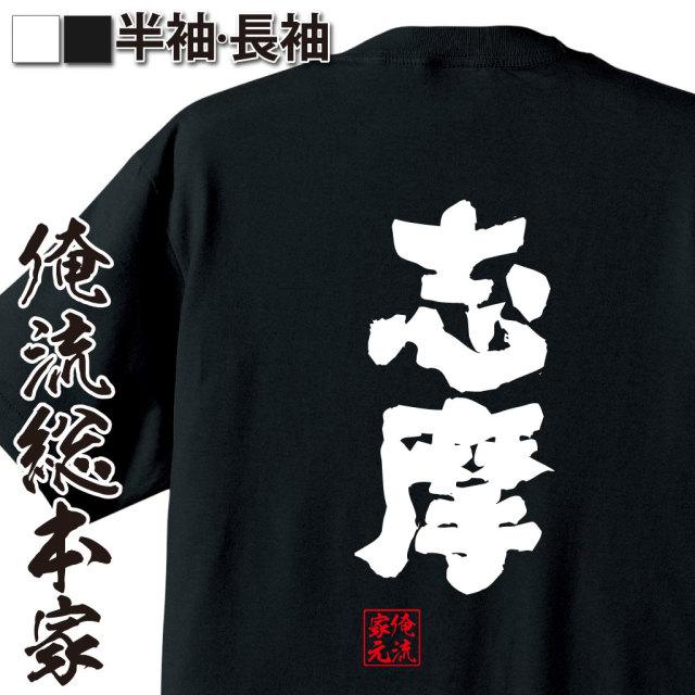 魂心Tシャツ【志摩】