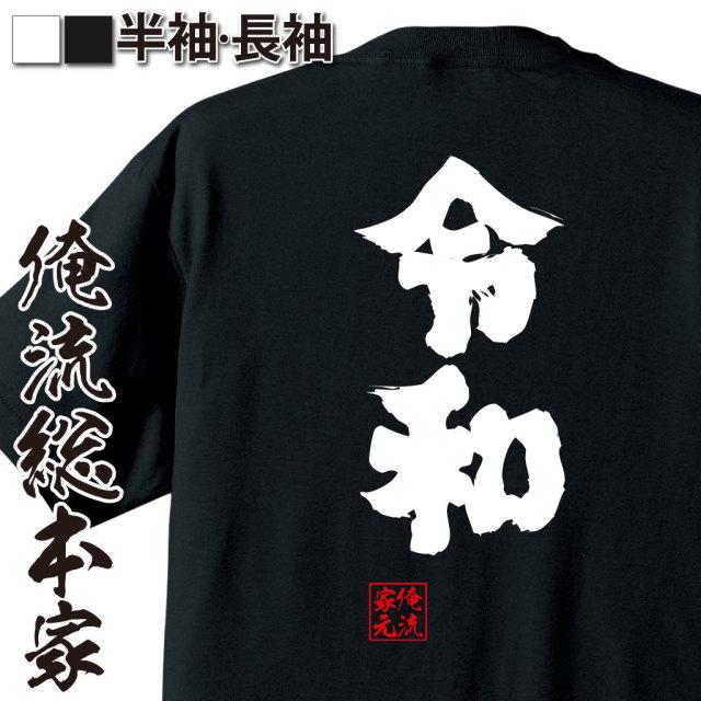魂心Tシャツ【令和】|オレ流文字
