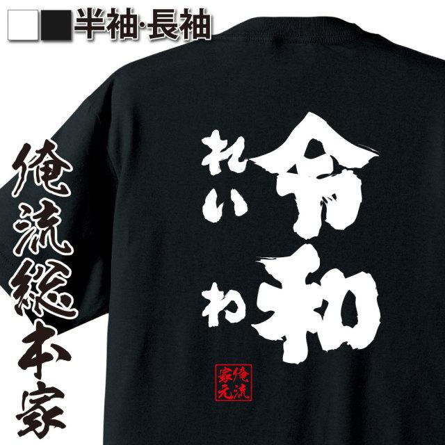 魂心Tシャツ【令和(れいわ)】|オレ流文字
