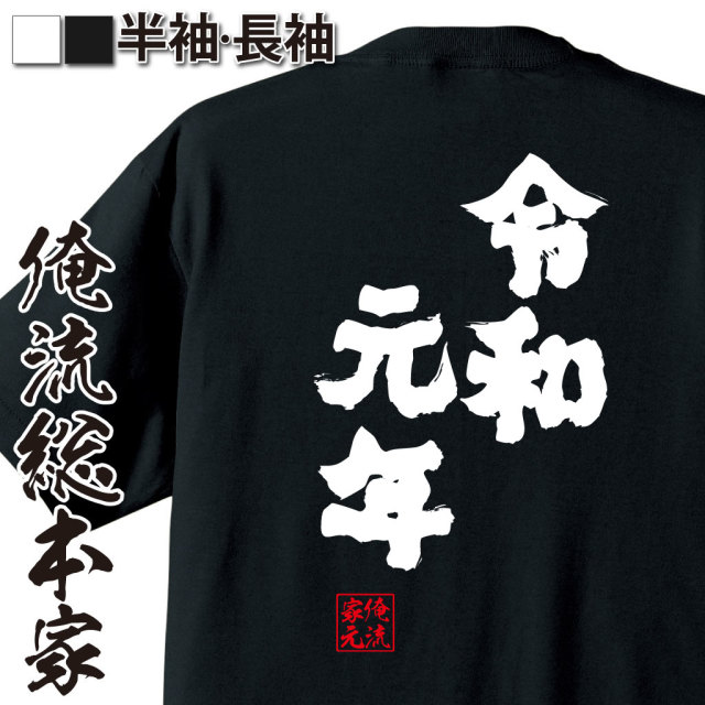 魂心Tシャツ【令和元年】|オレ流文字