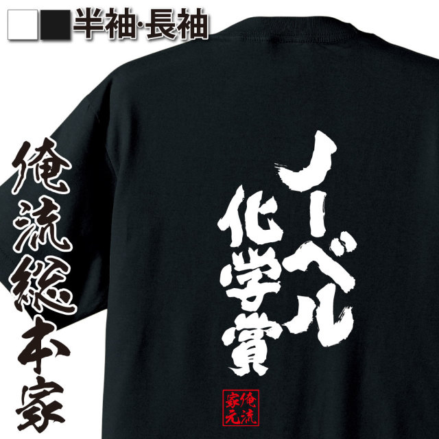 魂心Tシャツ【ノーベル化学賞】