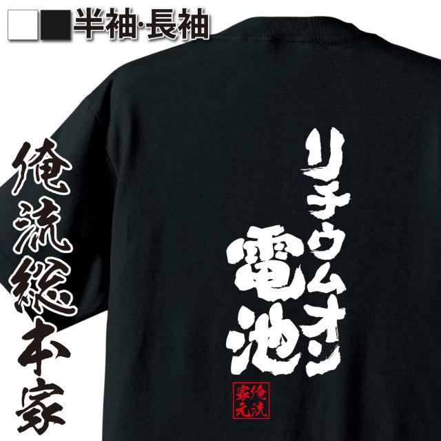 魂心Tシャツ【リチウムオン電池】