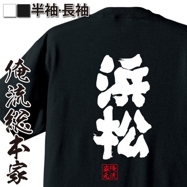魂心Tシャツ【浜松】
