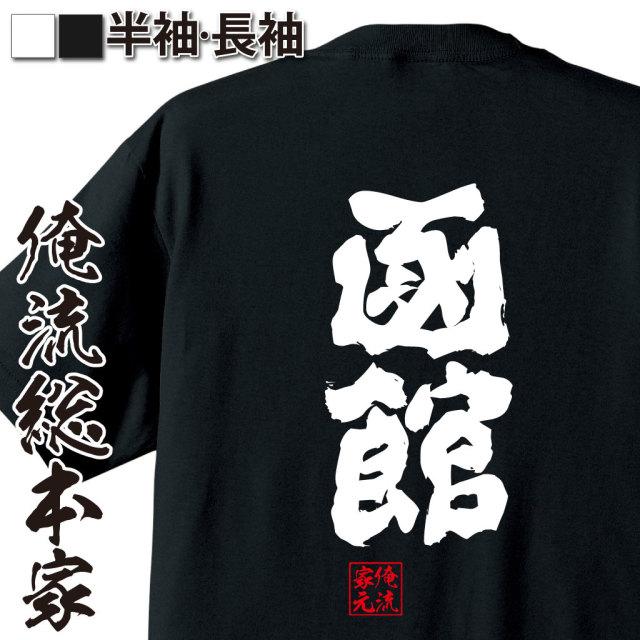魂心Tシャツ【函館】