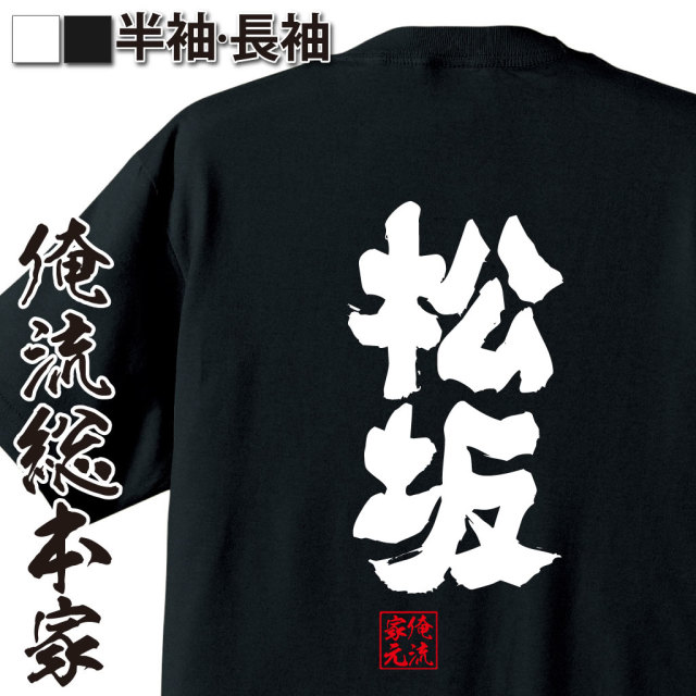 魂心Tシャツ【松坂】