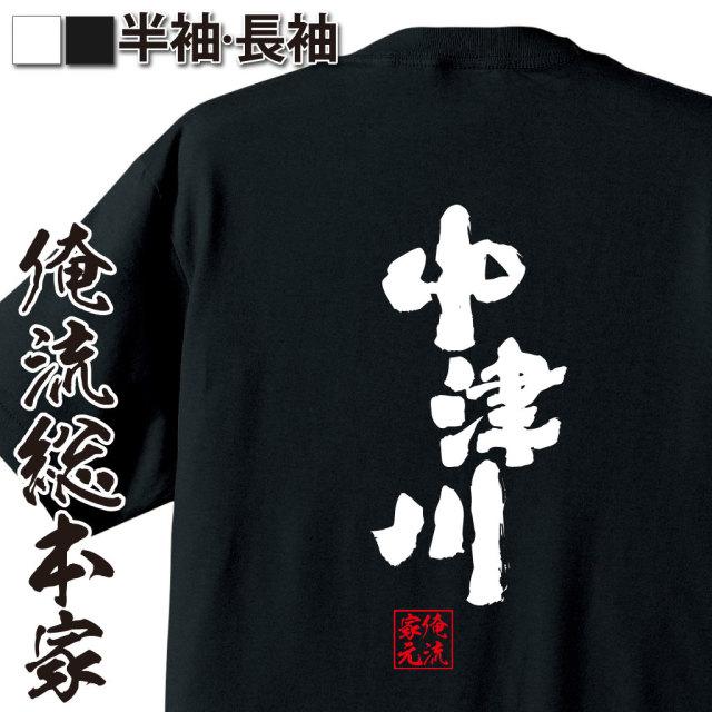 魂心Tシャツ【中津川】
