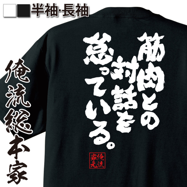 魂心Tシャツ【筋肉との対話を怠っている。】|オレ流文字