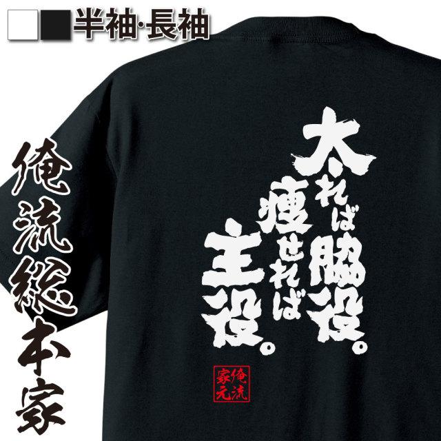 魂心Tシャツ【太れば脇役。痩せれば主役。】