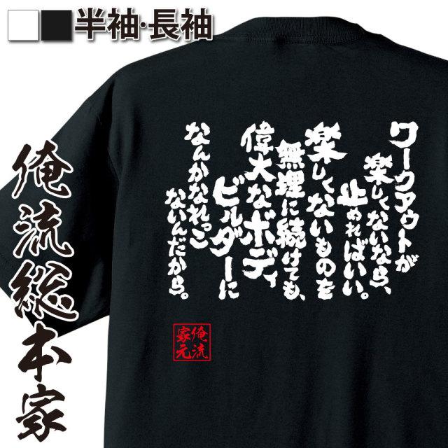 魂心Tシャツ【ワークアウトが楽しくないなら、止めればいい。楽しくないものを無理に続けても、偉大なボディビルダーになんかなれっこないんだから。】|オレ流文字