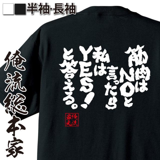 魂心Tシャツ【筋肉はNOと言ったら私はYES!と答える。】|オレ流文字
