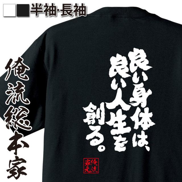 魂心Tシャツ【良い身体は、良い人生を創る。】|オレ流文字
