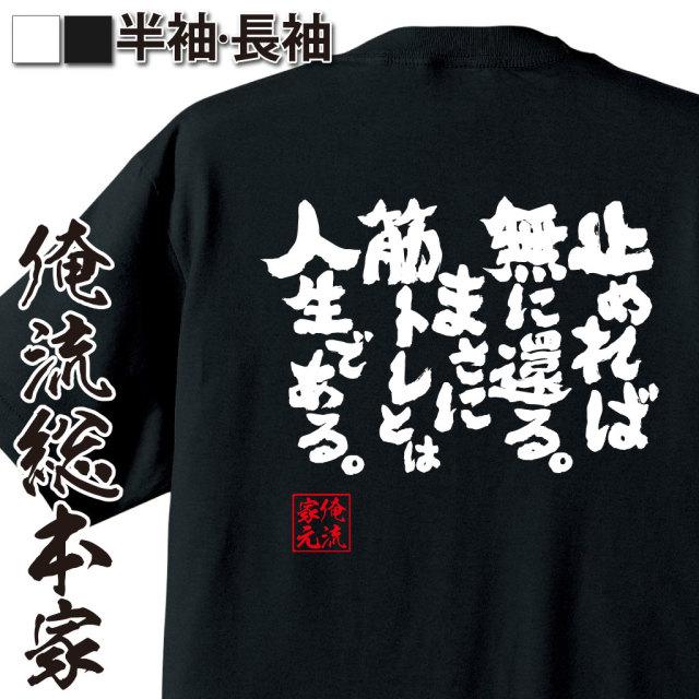 魂心Tシャツ【止めれば無に還る。まさに筋トレとは人生である。】|オレ流文字