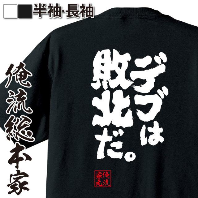 魂心Tシャツ【デブは敗北だ。】|オレ流文字