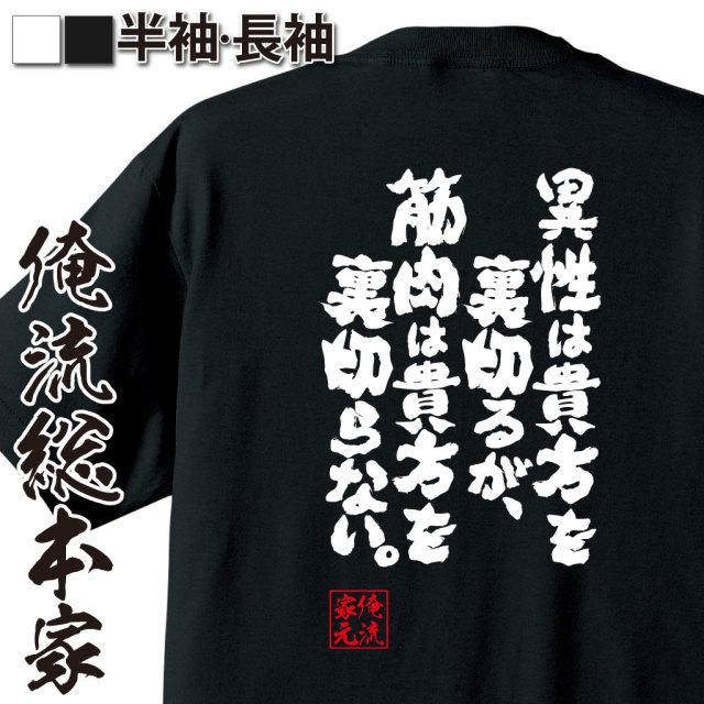 魂心Tシャツ【異性は貴方を裏切るが、筋肉は貴方を裏切らない。】|オレ流文字