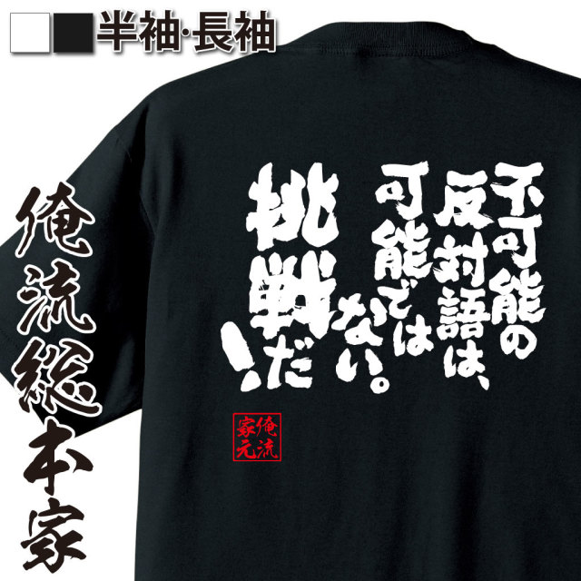 魂心Tシャツ【不可能の反対語は、可能ではない。挑戦だ!】|オレ流文字