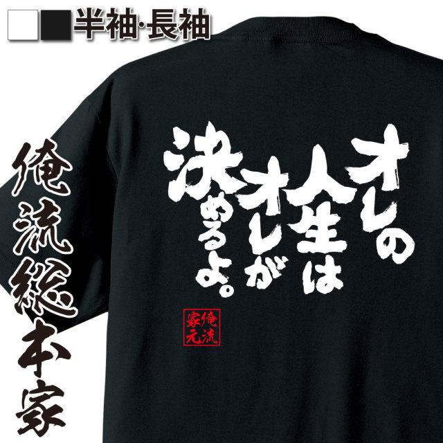 魂心Tシャツ【オレの人生はオレが決めるよ。】|オレ流文字