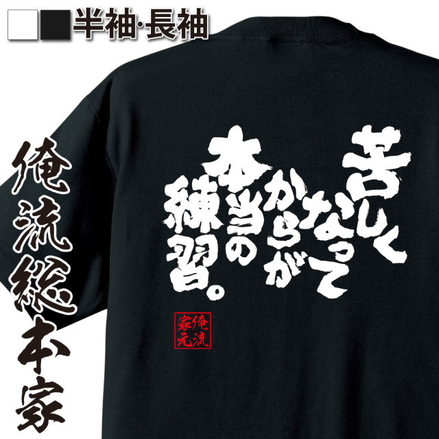 魂心Tシャツ【苦しくなってからが本当の練習。】|オレ流文字