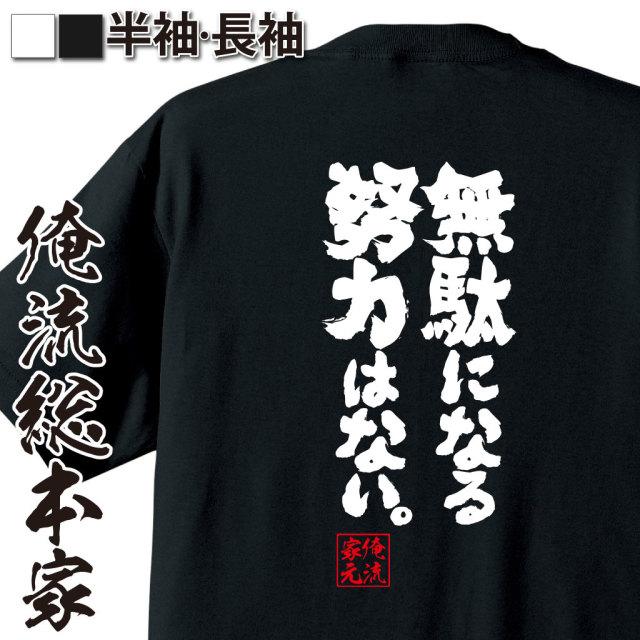 魂心Tシャツ【無駄になる努力はない。】|オレ流文字