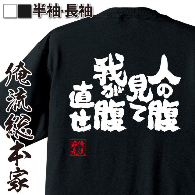 魂心Tシャツ【人の腹見て我が腹直せ】