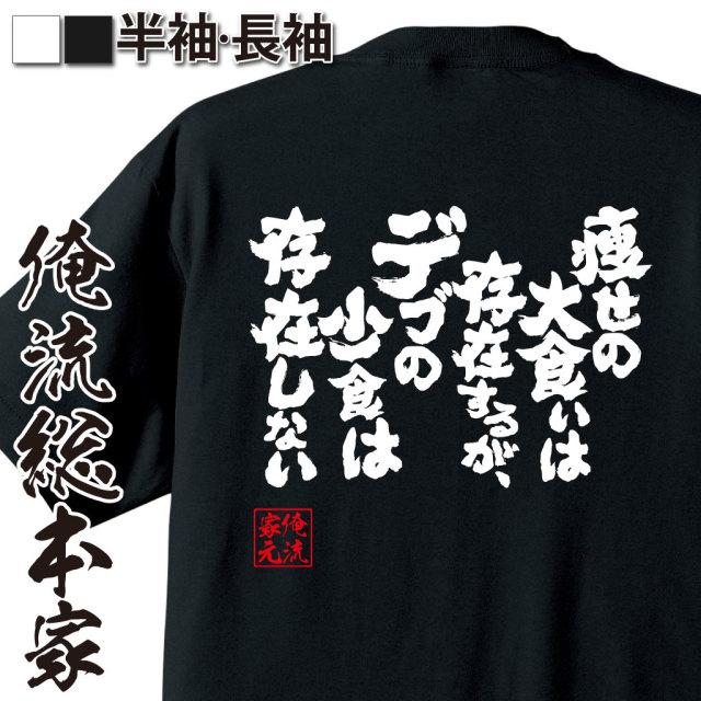 魂心Tシャツ【痩せの大食いは存在するが、デブの少食は存在しない】