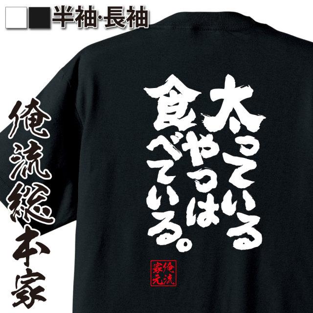 魂心Tシャツ【太っているやつは食べている。】