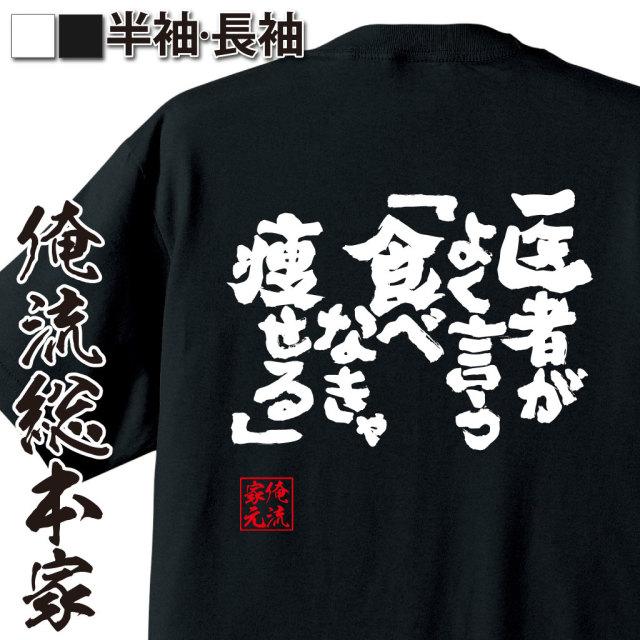 魂心Tシャツ【医者がよく言う「食べなきゃ痩せる」】