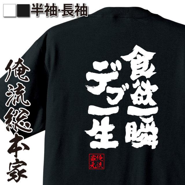 魂心Tシャツ【食欲一瞬 デブ一生】
