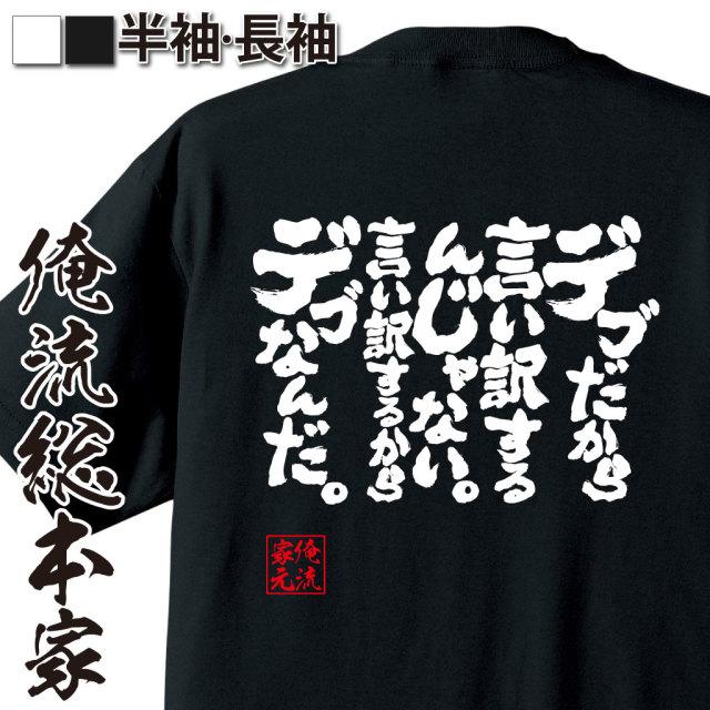 魂心Tシャツ【デブだから言い訳するんじゃない。言い訳するからデブなんだ。】