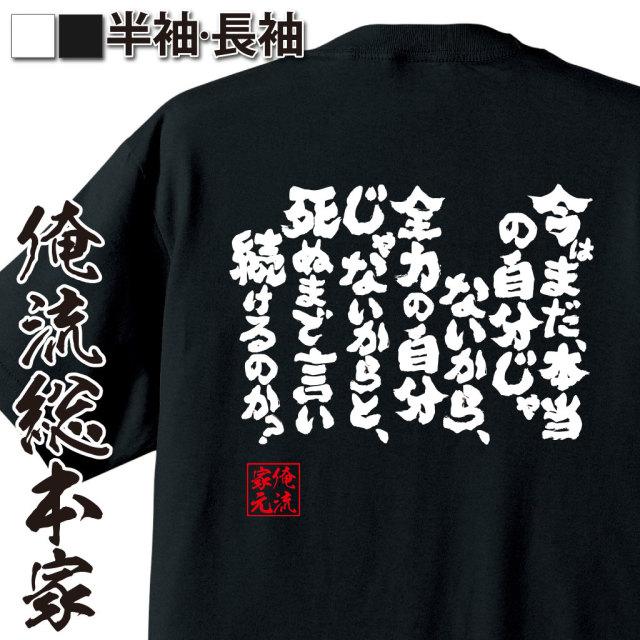 魂心Tシャツ【今はまだ、本当の自分じゃないから、全力の自分じゃないからと、死ぬまで言い続けるのか?】