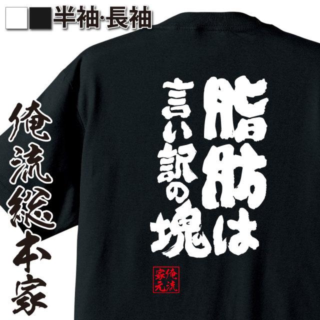 魂心Tシャツ【脂肪は言い訳の塊】