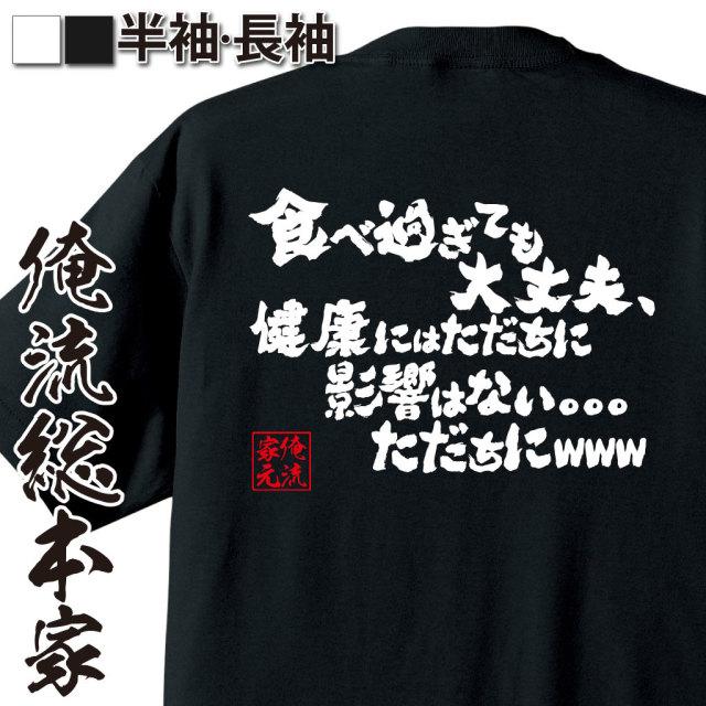 魂心Tシャツ【食べ過ぎても大丈夫、健康にはただちに影響はない。。。ただちにwww】