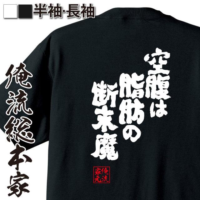 魂心Tシャツ【空腹は脂肪の断末魔】