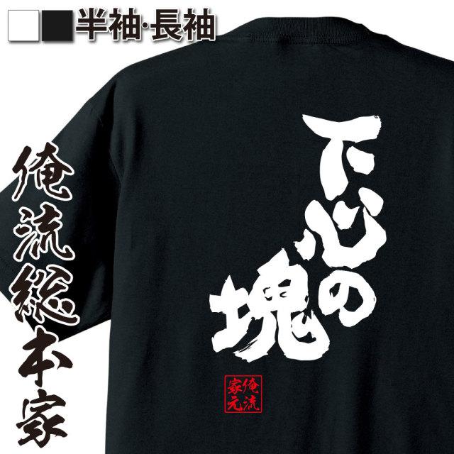 魂心Tシャツ【下心の塊】
