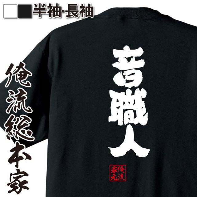 魂心Tシャツ【音職人】